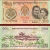 ธนบัตรประเทศ ภูฏาน ชนิดราคา 100 NGULTRUM (งูตรัม) รุ่นปี พ.ศ.2554 (ค.ศ.2011)