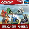 เลโก้จีน Decool 10017-10022 ชุด มอเตอร์ไซต์ Ninja Go