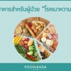 เมนูอาหารสำหรับคนเป็นเบาหวาน รับประทานยังไงให้ระดับน้ำตาลลด ต้องอ่าน!