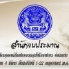 สำนักงบประมาณ รับสมัครบุคคลเพื่อสอบบรรจุเข้ารับราชการ ตำแหน่ง นิติกร จำนวน 4 อัตรา ตั้่งแต่วันที่ 1-22 พฤษภาคม พ.ศ. 2561