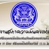 สำนักงานสภาความมั่นคงแห่งชาติ เปิดรับสมัครสอบเป็นพนักงานราชการ จำนวน 10 อัตรา รับสมัครทางอินเทอร์เน็ต ตั้งแต่วันที่ 13 - 19 มิถุนายน 2561