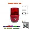 ไฟไซเรนกลม24v. ไฟฉุกเฉิน แบบไฟหมุน 5นิ้ว สีแดง