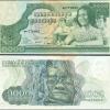 ธนบัตรประเทศ กัมพูชา ชนิดราคา 1,000 RIELS (เรียล) รุ่นปี พ.ศ.2516 (ค.ศ.1973)