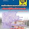 แนวข้อสอบ พนักงานปฏิบัติการด้านสาธารณภัย กรมป้องกันภัย