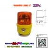 ไฟไซเรนกลม 220v.(ใช้ไฟบ้าน) ไฟฉุกเฉิน แบบไฟหมุน 5นิ้ว สีส้ม
