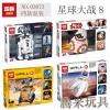 เลโก้จีน LEPIN.03073 ชุด Starwars & Wall E