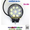 สปอร์ตไลท์ LED ทรงกลม 4นิ้ว 27w. ไฟ12v/24v