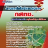 หนังสือสอบด้านเทคโนโลยีสารสนเทศ กสทช.