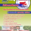 หนังสือสอบนักวิชาการสัตวบาล องค์การส่งเสริมกิจการโคนมแห่งประเทศไทย