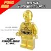 เลโก้จีน POGO.637 ชุด C3PO สีเงา เมทัลลิก (สินค้ามือ 1 ไม่มีกล่อง)