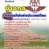แนวข้อสอบ ช่างกล การถไฟแห่งประเทศไทย