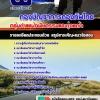 แนวข้อสอบกลุ่มตำแหน่งพืชกรรมและทุ่งหญ้า กองบัญชาการกองทัพไทย