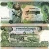 ธนบัตรประเทศ กัมพูชา ชนิดราคา 500 RIELS (เรียล) รุ่นปี พ.ศ.2516 (ค.ศ.1973)