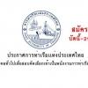 การท่าเรือแห่งประเทศไทย เปิดรับสมัครพนักงาน ตั้งแต่วันที่ 8-29 มิ.ย.2561