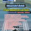 แนวข้อสอบนักวิชาการพาณิชย์ (ด้านบัญชี) สำนักงานปลัดกระทรวงพาณิชย์ NEW