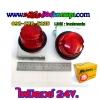 ไฟมิดเวย์ แป้นเหล็ก 24v. สีแดง