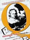 สุภาพสตรีมีเครา (168 เล่ม)