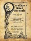 เชอร์ล็อค โฮล์มส์สำนวนเก่า (38 เล่ม)
