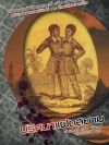 ปริศนาแฝดสยาม (278 เล่ม)