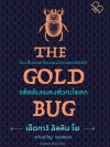 รหัสลับแมลงหัวกะโหลก (10 เล่ม)