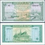 ธนบัตรประเทศ กัมพูชา ชนิดราคา 1 RIELS (เรียล) รุ่นปี พ.ศ.2513 (ค.ศ.1970)