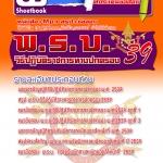 คู่มือสอบ แนวข้อสอบ พ.ร.บ.วิธีปฏิบัติราชการทางปกครอง 2539 (หนังสือ+MP3)