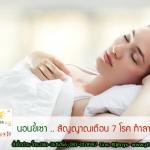 นอนขี้เซา..สัญญาณเตือน 7 โรค ทำลายสุขภาพ