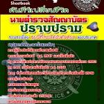 คู่มือสอบ แนวข้อสอบ สอบนายตำรวจสัญญาบัตร สายปราบปราม (หนังสือ + MP3)