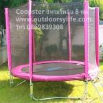 Coopster แทรมโพลีน 8ฟุต(2.44ม) สีชมพู