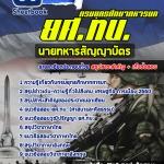 รวมเฉลย!!! แนวข้อสอบ ยศ.ทบ. นายทหารสัญญาบัตร กรมยุทธศึกษาทหารบก อัพเดทใหม่ล่าสุด ปี2561