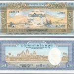 ธนบัตรประเทศ กัมพูชา ชนิดราคา 50 RIELS (เรียล) รุ่นปี พ.ศ.2503 (ค.ศ.1960)