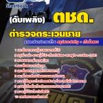 สุดยอดแนวข้อสอบราชการไทย ตำรวจตระเวนชายแดน ดับเพลิง ตชด.