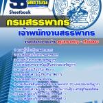 แนวข้อสอบราชการ กรมสรรพากร ตำแหน่งพนักงานสรรพากร อัพเดทใหม่ 2560