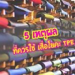 5 เหตุผลที่ควรใช้เสื่อโยคะ tpe