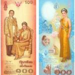 ธนบัตรที่ระลึก 100 บาท พระราชินี 72 พรรษา