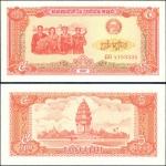 ธนบัตรประเทศ กัมพูชา ชนิดราคา 5 RIELS (เรียล) รุ่นปี พ.ศ.2530 (ค.ศ.1987)