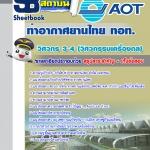 หนังสือสอบวิศวกร 3-4 (วิศวกรรมเครื่องกล) บริษัท ท่าอากาศยานไทย ทอท AOT