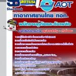 หนังสือสอบพนักงานกู้ภัยและดับเพลิง บริษัท ท่าอากาศยานไทย ทอท AOT