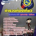สุดยอดแนวข้อสอบตำรวจไทย ตำรวจ ท่องเที่ยว
