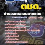 สุดยอดแนวข้อสอบตำรวจไทย ตำรวจตระเวนชายแดน ตชด.