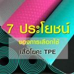 7 ประโยชน์ของการเลือกใช้เสื่อโยคะ tpe