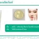 kristine ko-kool kiyoi acne adviser gel (เจลแต้มสิว)