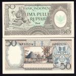 ธนบัตรประเทศ อินโดนีเซีย INDONESIA 50 RUPIAH 1964 P. 96 UNC NOTE เลขหน้าธนบัตรขึ้นต้นด้วย JAV