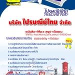 คู่มือสอบ แนวข้อสอบ บริษัท ปรษณีย์ไทย จำกัด