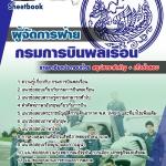 [HOT] ชุดติว แนวข้อสอบผู้จัดการฝ่าย กรมการบินพลเรือน