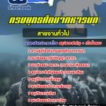 รวมเฉลย!!! แนวข้อสอบ ยศ.ทบ. สายงานทั่วไป กรมยุทธศึกษาทหารบก อัพเดทใหม่ล่าสุด ปี2561