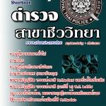 คู่มือสอบ แนวข้อสอบ ตำรวจ ชีววิทยา (หนังสือ+MP3)