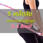 5 เคล็ดลับใช้ฮูล่าฮูปลดน้ำหนัก ใน3 สัปดาห์