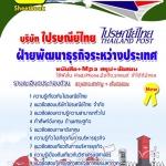 คู่มือสอบ แนวข้อสอบ ฝ่ายพัฒนาธุรกิจระหว่างประเทศ บริษัท ไปรษณีย์ไทย จำกัด