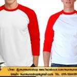 เสื้อไหล่สโลป Slope แขนสามส่วน เสื้อขาว แขนสีแดง